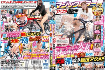 "SDMU-787 Magic Mirror × Acme Bicycle Mama Chari Married Woman Only! ""I Guess Everyone Is Watching Me … ""In The Presence Of The Public! What?I'm Crazy!A Massive Squirting Cum Head Acme With A Harigata Piston! !"