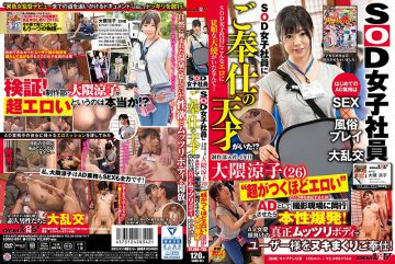 SDMU-891 SOD Female Employees Had A Genius Of Service! What?4th Year I Joined The Production Department Ryoko Okuma (26) Nature Explosion If I Accompany You To The Shooting Site As AD To Verify The Rumor That 'As Much As Superior' Is Erotic!Serve As A Guest With A Genuine Mutsuri Body Of AV Actress Choked!