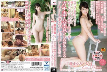 SDNM-125 7 Times A Week Everyday Wearing Panties In Masturbation Frustration Wife Kudo Manami 29 Years Old Chapter 4 Godi Amateur Pokemon Dreaming Fulfill Dreams Pencil Writing Down Inside Out SEX