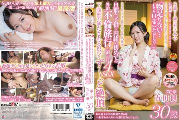 SDNM-163 In Front Of That Rainy Station, We Met A Married Woman I Could Never Forget. Yoshida Kaede 30 Years Old Chapter 2 The First Exotic Affair Trip For The First Time With A Husband And A Child 2 Nights 2 Nights 4 Sex The Crow Is Filled With Pleasure That The Lower Abdomen Is Satisfied