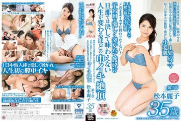SDNM-169 Mom Is Firmly Supporting Healthy Wheat Skin Dazzling Family. Matsumoto Reiko 35 Years Old Chapter 2 Husband Never Can Not Taste Life Changes So Much Iki Cum