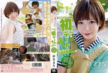 STAR-378 I Have Sex Under The Blue Sky First Date Pounding Mana Sakura (Heart)