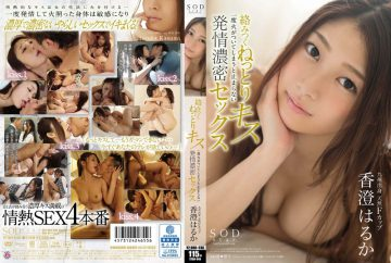 STAR-645 Kasumi Much Entangled Soggy Kiss, Once You Do Not Stop And Will Come With Fire Estrus Dense Sex