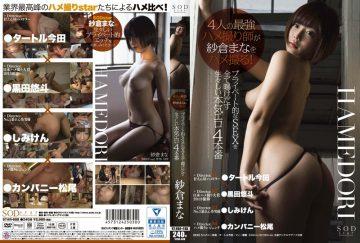 STAR-688 Four Strongest Gonzo Nurses Take Saddle The Mana Sakura!All Private Specific SEX Exposed Kedasu Fresh Serious Erotic 4 Production