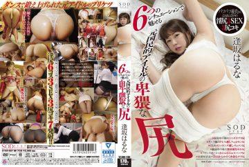 STAR-697 Obscene Ass Of The Original National Idol Charm In Haruna Osaka Six Situations