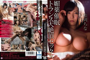 STAR-701 China Matsuoka Aphrodisiac Hypnotic Trance Large Cum Sex