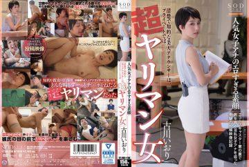 STAR-708 Iori Furukawa Popular Women's Ana Erotic Too True Face Clean And Intelligent Beauty Announcer, In A Private Ultra-bimbo Girl