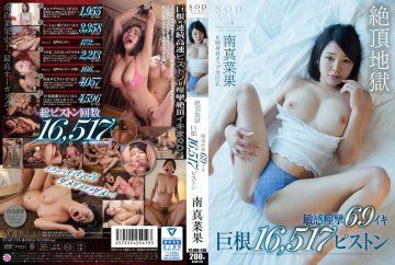 STAR-725 Mana Minami Result Climax Hell Sensitive Convulsions 69 Iki Cock 16,517 Piston
