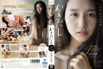 STAR-730 Iori Furukawa Bare
