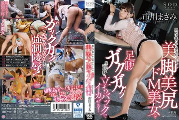 STAR-760 Squid To At The Standing Back Masami Ichikawa Legs Booty De M Beautiful Woman To Come To Thrust Involuntarily From Behind The Until No Vertical Legs Jerky!