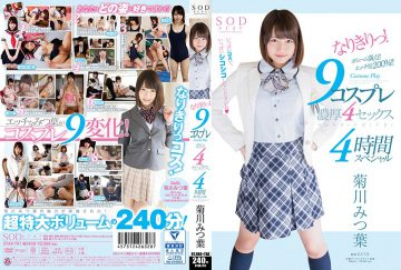 STAR-791_A Kikkawa Michiba All Right!9 Cosplay Rich 4 Sex 4 Hour Special
