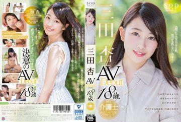 STAR-841 Mitsuda Apricot AV Debut