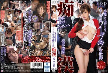 STAR-858 Beautiful Wife Married From The Student Nobra Female Teacher Molest Enomoto Misaki
