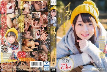 STAR-876 SODstar Mikita Mita Squid Is Challenge 4 The Most Popular Life Record Of The Hottest Cum Record!