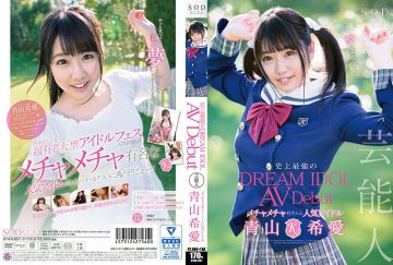 STAR-891 A Celebrity Love Affair Aoyama AV Debut