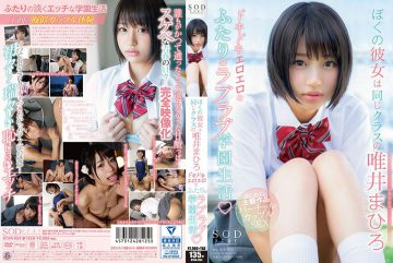 STAR-954 My Girlfriend Is Mihiro Iiyi Of The Same Class And Is Exciting And Erotic, Two Love Love School Life