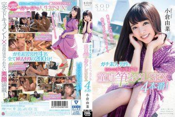STAR-969 Ogura Yuri Gagi Amateur Men And The First Dokki Doki Daito Pencil Grocery SEX 4 Production!