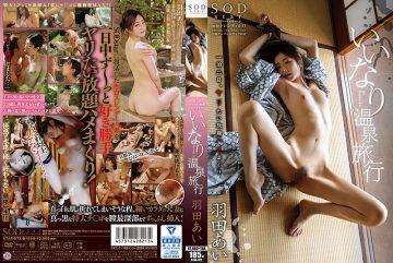 STAR-972 Ai Haneda No Good Hot Spring Trip