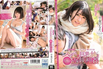 STARS-054 Koizumi Hinata Together With Mischief ○ Opposite Incest With Nishio's Big-breasted Sister Who Is Touching Her