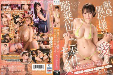STARS-072 Love Sex Cowgirl Service Sex Minagawa Chiharu