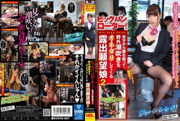 SVDVD-567 The Big Bang Rotor! Shake The Waist From His Own, Exposed Desire Daughter 2 Hibi No Satomi Come To Scrounge Outdoor Squirting