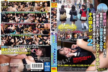 "SVDVD-581 The Transcendence Cute Countryside School Girls I'm Potatoes That Came To Tokyo In The School Trip Pies And Lumps As ""I'll Be Tokyo Guide"", The Daughter To Call Your Friends On The Phone And Les ○ Flop 2"
