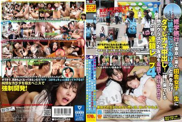 SVDVD-688 I Call Out To The Country Girls ○ Students Who Came To Tokyo On A School Trip, I Will Make 'Readmo', Call Out And Call Me A Dam!Have Your Friends In Other Classes Who Are Coming With You Call By Phone, And That Daughter Also Joins The Chain Les 4
