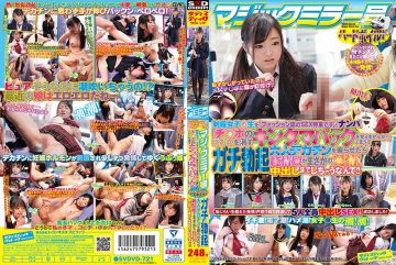 """SVDVD-721 Magic Mirror No. Hard-boiled Uniform Girls ○ Student """"It Is SEX Feature Of Fashion Magazine"""" And Nampa """"Do You Not Remember The Kintama Pack Which Extinguishes The Smell Of Ji ○ Port?""""If You Let Me Hold The Apt Erection Adult Big Penis And Say That The Pure Love Daughter Is No Estrus!I'm Going To Creampie! !"""