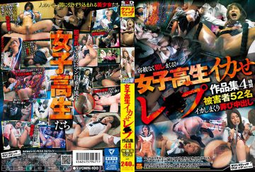 SVOMN-100_A Girls' School Student Squid Lesb Work Collection 4 Hours Victim 52