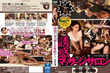 CMD-016 Temptation ◆ Massage Salon Hiinata Mio