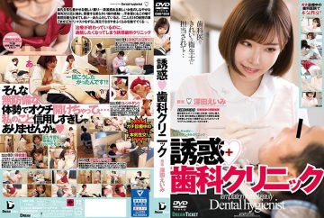 CMD-026 Temptation ◆ Dental Clinic Fumida Eimi