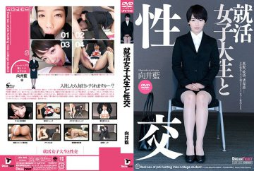 UFD-065 Job Hunting College Student With Sexual Intercourse Ai Mukai