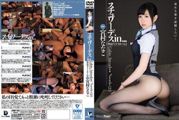 VDD-142 Stewardess In … [threatening Suite Room] Miyamura Nanako