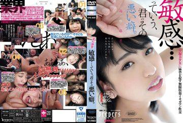 DFE-030 Sensitive … You, That Bad Habit. Mari Takasugi