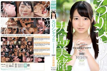 DJE-070 Lori Shut! ! Shape Oshima Doting The Girl Mio