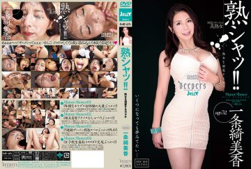 DJE-071 Mature Shut! ! Shape One Doting The MILF Article Ayaginu Mika