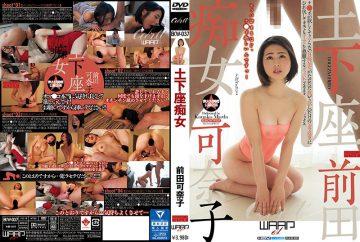 EKW-037 Kimiko Maeda The Daito Kimono