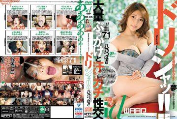 WDI-075 Dorischa! ! Yano Winged