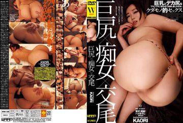 WWK-020 Big Buttock × Slut × Mating KAORI