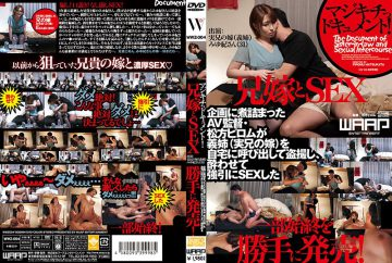 WWZ-004 Magicichi Document!My Brother And Sex