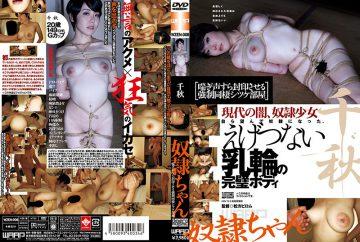 WZEN-008 Slave Chan Chiaki Yu