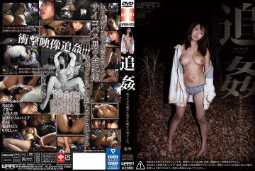 WZEN-022 Rape