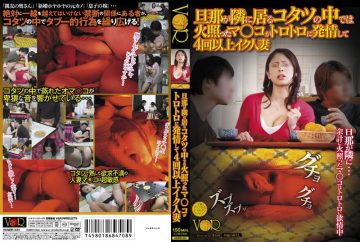 VANDR-034 Kotatsu In Which My Husband Have To Go Over Four Times Married Woman Next Door Was Co ○ Ma Hotel To Estrus Torotoro