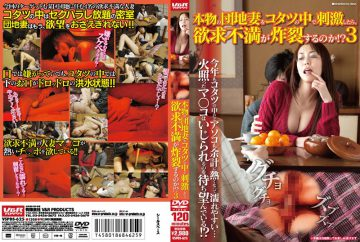 VSPDS-625 After The Stimulation In Real Estate Kotatsu The Wife, Or To Frustration Explodes! ? Three