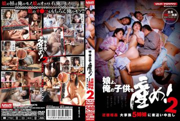 VSPDS-640 My Daughter, To Fill The Child Of Me! Two Sisters Night Crawling Out Of Five Large Family Incest