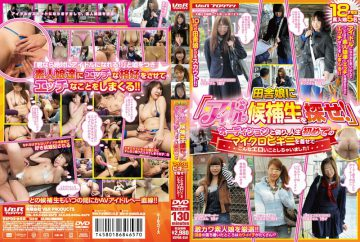 """VSPDS-650 The country girl """"Find the candidate idle!""""Audition and falsehood, and would go was like dressing erotic micro bikini in my life!"""