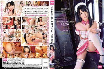 EKDV-384 Slave Maid Ai Uehara Of Only Me
