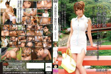 MADM-035 Married Hot Spring Affair Travel Maya Maya Kawamura