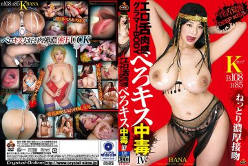 NITR-396 Erotic Tongue Sensation Grammar BODY Vero Kiss Addiction IV Hana Haruna