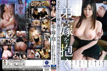 PORN-002 Ayumi Yoshikawa Holding His Brother's Wife